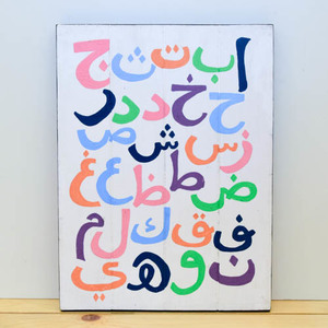 Arabic Alphabetic Colorful Wooden Board | Buy Gifts in Dubai UAE | Gifts